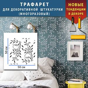 Трафарет для штукатурки декоративный многоразовый