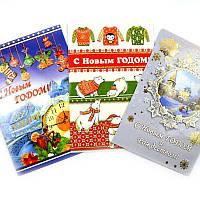 Открытка С Новым годом, двойная, 120х72мм, картон, в асс.