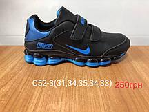 Детские кроссовки оптом от Nike (31-36)