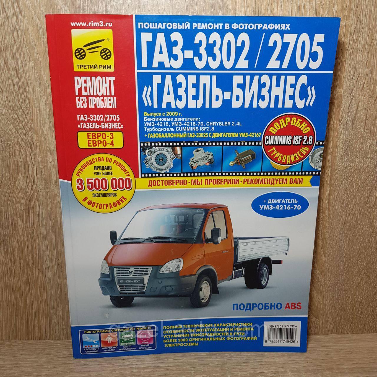 Книга, учебник, каталог Руководство по ремонту Газель Бизнес УМЗ 4216, 4216-70, Chrysler 2.4L, Cummins ISF 2.8