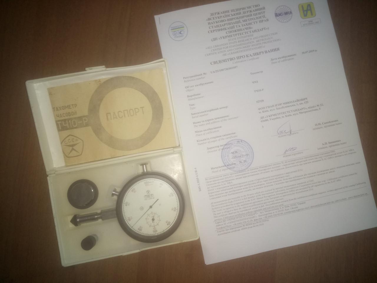 Тахометр часовой ТЧ-10Р  возможна  калибровка в УкрЦСМ