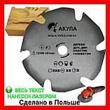 Шести зубая дисковая пила АКУЛА  Profi на болгарку D230 d22 z6, фото 2