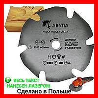 Шести зубая дисковая пила АКУЛА  Profi на болгарку D230 d22 z6