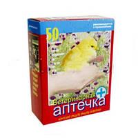 Ветеринарная аптечка №2 для бройлеров цыплят, утят и др. птицы (ВТ-1)