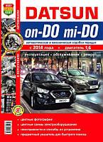 Datsun on-DO, mi-DO с 2014 года. Эксплуатация, обслуживание, ремонт