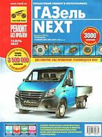 ГАЗель Next с 2013. Руководство по эксплуатации, техническому обслуживанию и ремонту