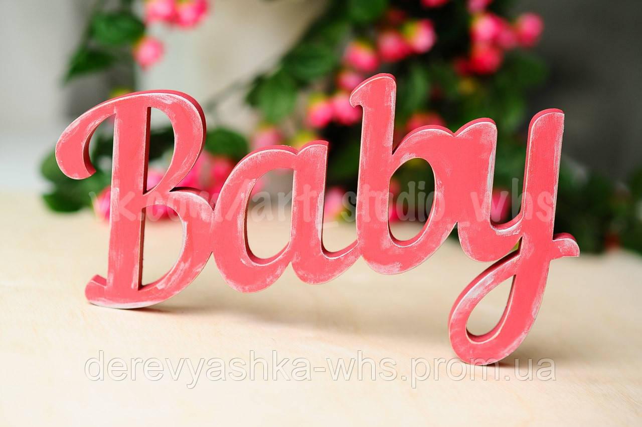 """Надпись  """"Baby"""" - Мастерская деревянных изделий WhiteWoodHeart  в Харькове"""