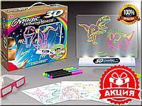Магическая 3d доска для рисования, 3d magic drawing board, дошка для малювання, детская доска для рисования с 3D эффектом