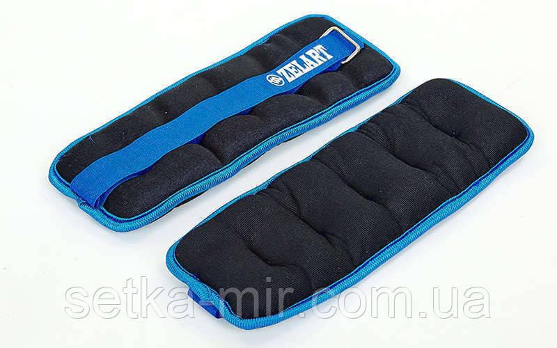 Обважнювачі-манжети для рук і ніг Zelart 2шт x 1,5 кг, кольору в асортименті