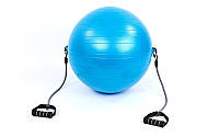 Мяч для фитнеса (фитбол) глянцевый с эспандерами 65см, фото 1