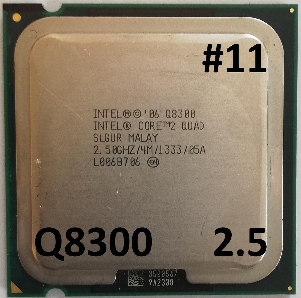 Процессор ЛОТ#11 Intel® Core™2 Quad Q8300 SLGUR 2.5GHz 4M Cache 1333 MHz FSB Socket 775 Б/У