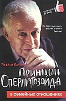 Принцип сперматозоида 46-е изд Литвак М
