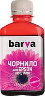 Чернила Barva Epson T6733 180г Magenta (L800-413)