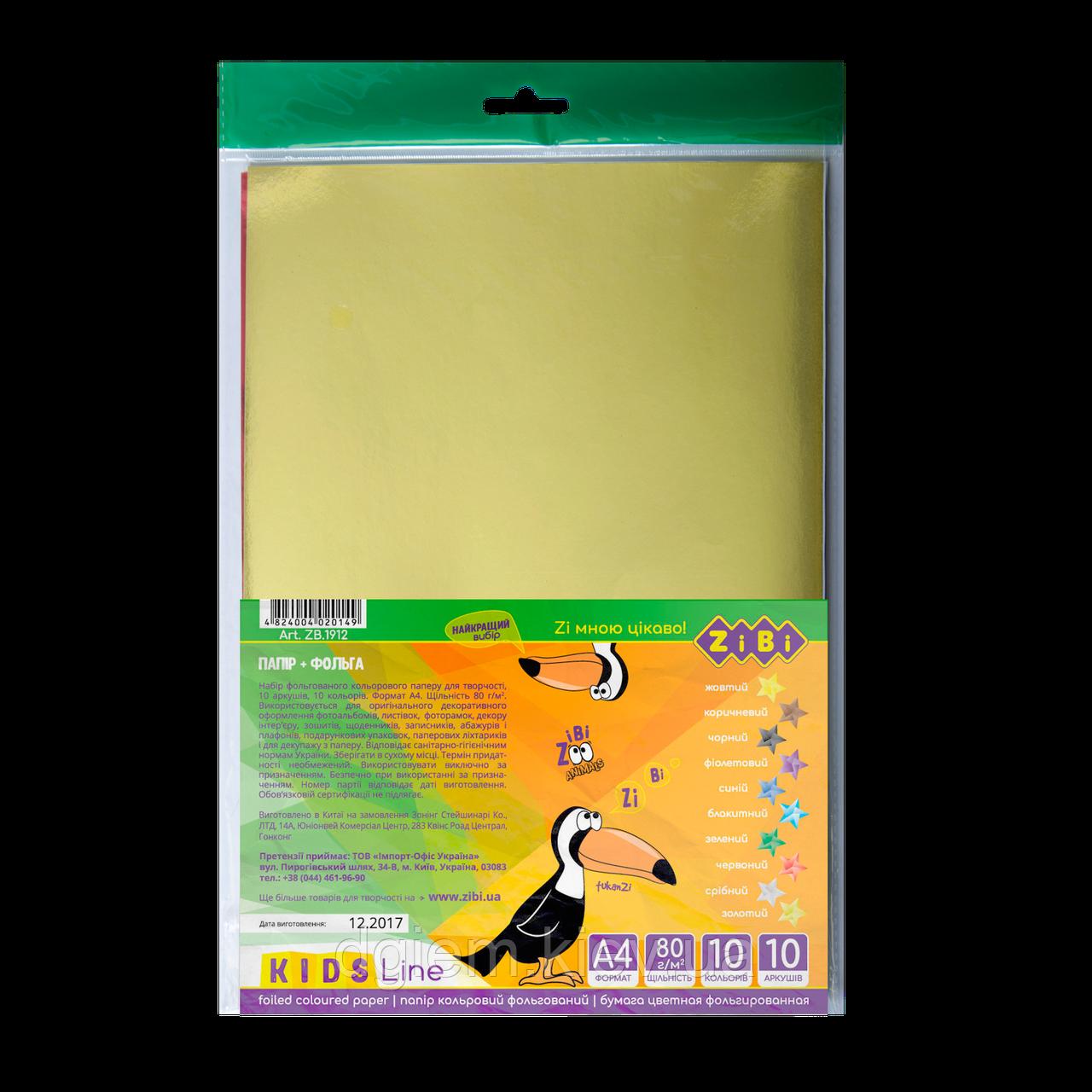 Набір кольоровий фольгованого паперу А4 10л, 10кол.