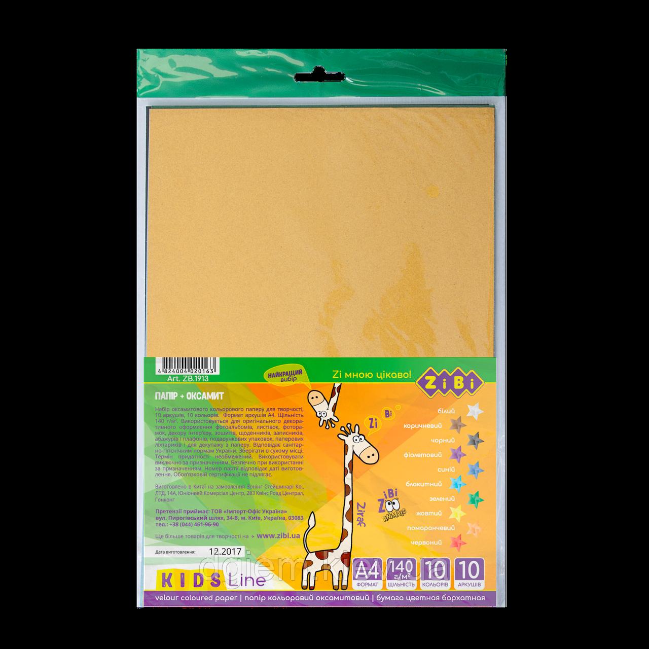 Набор цветной бархатной бумаги А4 10л, 10цв.