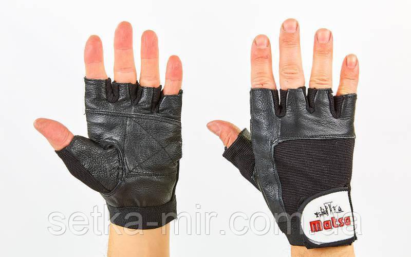 Перчатки спортивные многоцелевые MATSA Олимпиец (кожа)