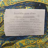 Сітка для пляжного волейболу з паракордом «БРЕНД ПЛЯЖНИЙ» синьо-жовта, фото 2