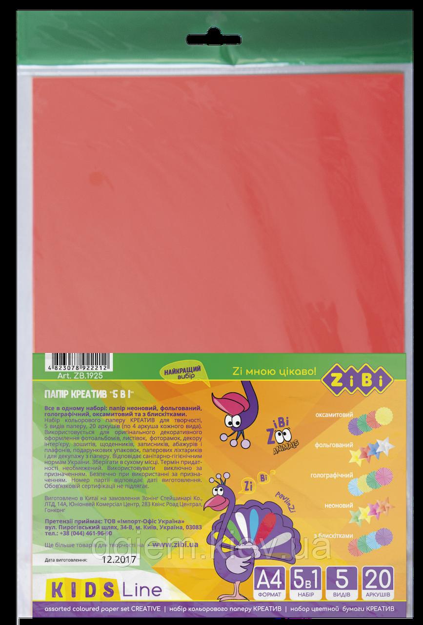 Набор цветной бумаги КРЕАТИВ А4 20л 5 в 1
