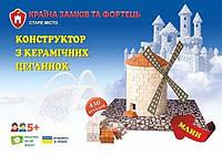 Конструктор Мельница, керамические кирпичи, 430 деталей
