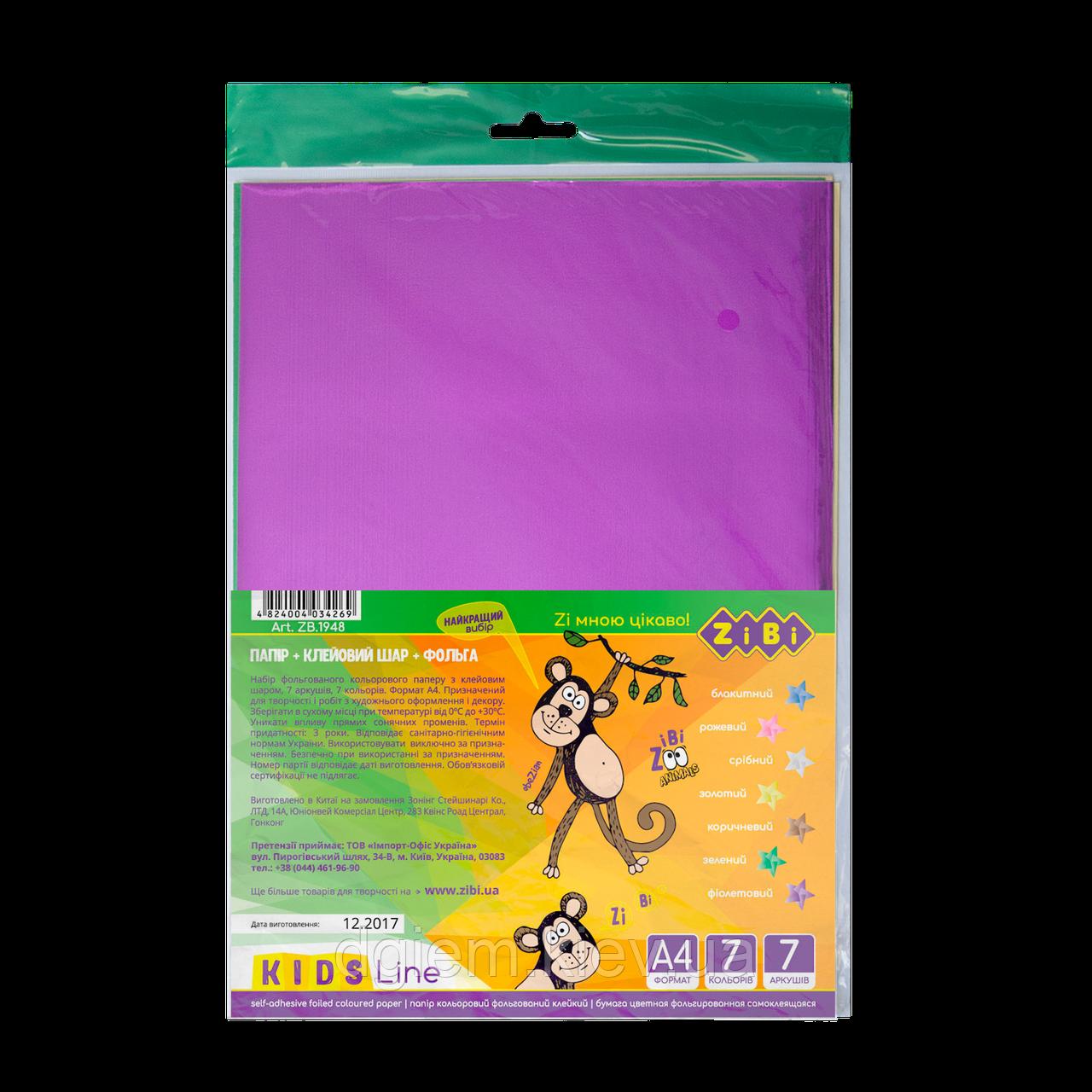 Набір кольоровий самоклеющейся паперу Металік А4 7л, 7цв.