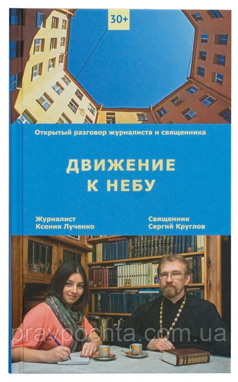 Движение к Небу. Лученко Ксения
