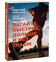 Бегайте быстрее, дольше и без травм Романов Н