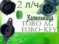 Капельница ToroAg Euro-Key 2,0 л/ч США, Италия