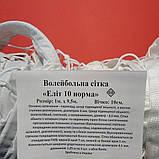Сетка волейбольная «ЭЛИТ 10 НОРМА» с паракордом белая, фото 3