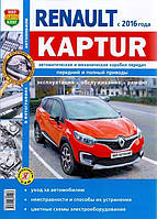 Renault Kaptur с 2016. Эксплуатация, обслуживание, ремонт