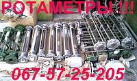 Ротаметр рма-0,063гуз продажа рм-0,25 гуз рм-6,3гуз цена