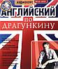 Английский по Драгункину. Аудиокурс на 6 CD.