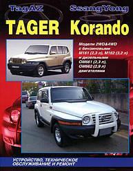 Ssang Yong Korando, Tagaz Tager. Устройство, техническое обслуживание и ремонт