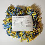 Сітка для футзалу, гандболу «ЕКОНОМ 1.1» жовто-синя (комплект з 2 шт.), фото 3