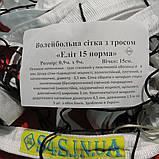 Сітка для волейболу «ЕЛІТ 15 НОРМА» з тросом чорно-біла, фото 4
