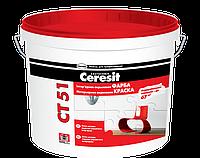 Краска акриловая интерьерная  Ceresit СТ 51 10 л