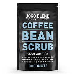 Кофейный скраб Joko Blend Coconut 200 гр