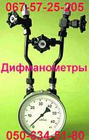 Расходомер уровнемер дифманометр дсп-160 дсп-4сг дм 3583 дсс-711 дсп-ус цена