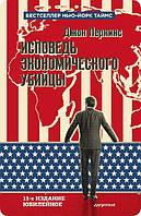 Исповедь экономического убийцы 11-е изд Перкинс Дж