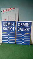 Курсар для обмена валют Синие. Курсары для обменных пунктов металлические