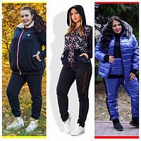 Тёплые женские спортивные костюмы осень-зима с 48 по 98 размер