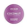 Кокосовий скраб для тіла Joko Blend Lilac Fantasy  200 мл, фото 2