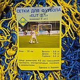 Сетка для футбола повышенной прочности «ЭЛИТ 2,1» желто-синяя (комплект из 2 шт.), фото 2