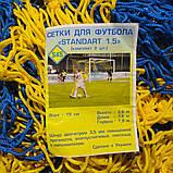 Сетка для футбола повышенной прочности «СТАНДАРТ 1,5» сетка футбольная желто-синяя (комплект из 2 шт.), фото 2