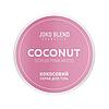 Кокосовий скраб для тіла Joko Blend  Pink Mood 200 ml, фото 2
