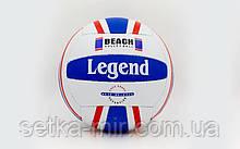 М'яч волейбольний PU LEGEND LG5192 (PU, №5, 3 шари, зшитий вручну)