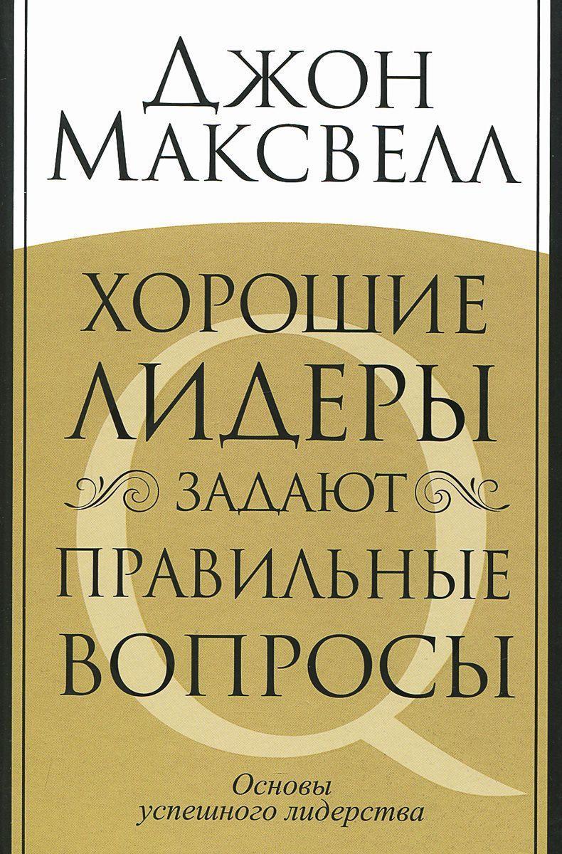 Хорошие лидеры задают правильные вопросы. Основы успешного лидерства - Магазин Кошара в Киеве