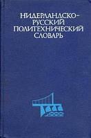 Петров, Е. А. ; Вильковыская, Г. Б. Нидерландско-русский политехнический словарь