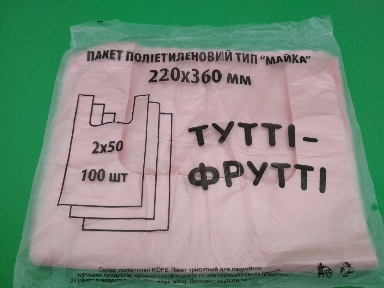 Полиэтиленовые пакеты майка №22*36 Тутти-Фрутти  красная (100шт) (1 пач)