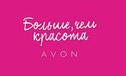 Регистрация в компании Эйвон