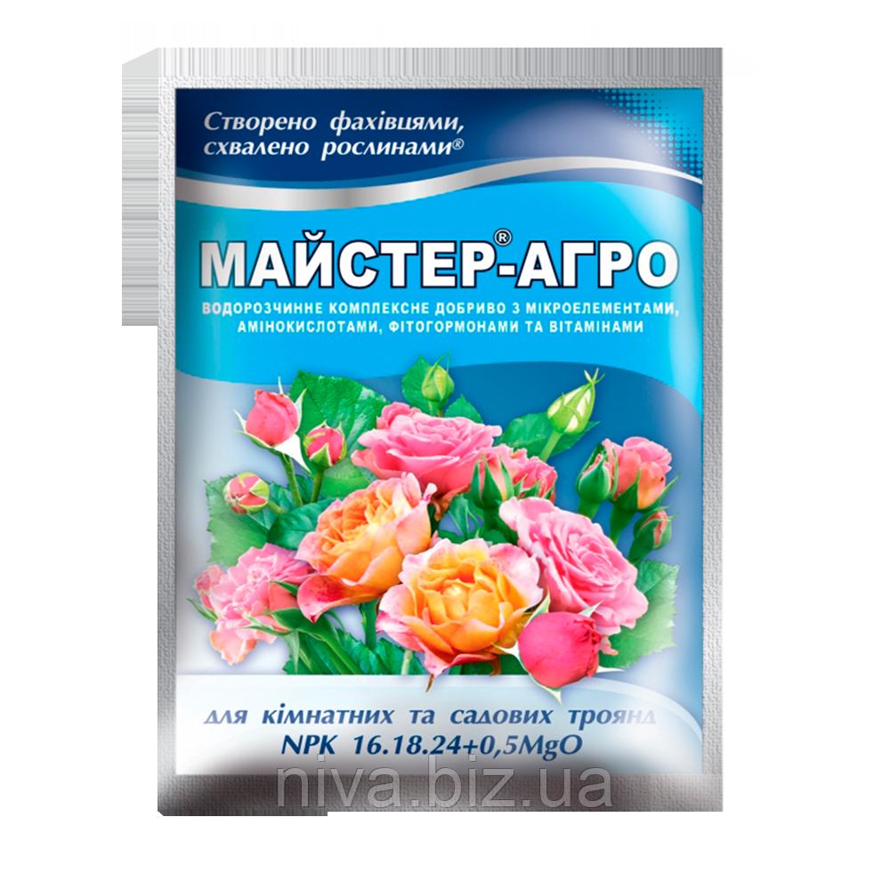 Майстер Агро для троянд Україна 25 г